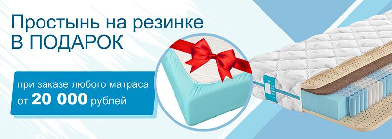 При покупке матраса на сумму от 20000р простыня в подарок!